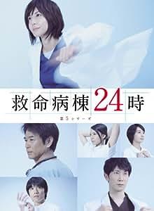 救命病棟24時 第5シリーズ DVD-BOX