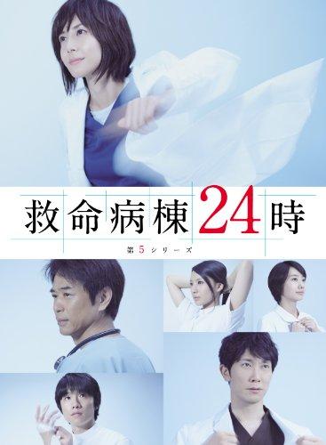 救命病棟24時 第5シリーズ DVD-BOXの詳細を見る