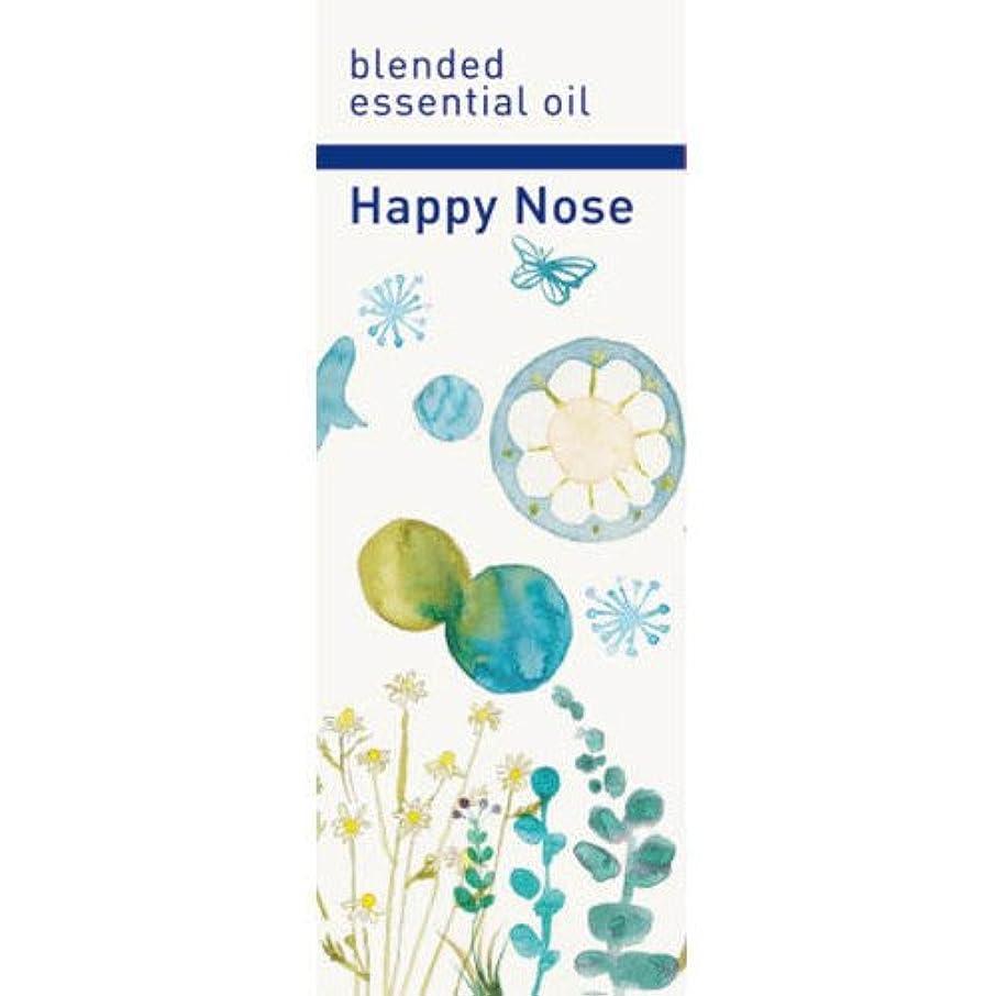 花に水をやる小学生芝生ブレンド精油 ハッピーノーズ30ml