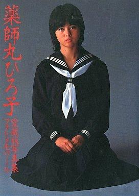 愛蔵版写真集 薬師丸ひろ子 フォトメモワール