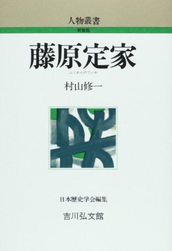 藤原定家 (人物叢書)