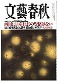 文藝春秋2019年7月号