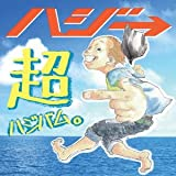 アメフリ。♪ハジ→のCDジャケット