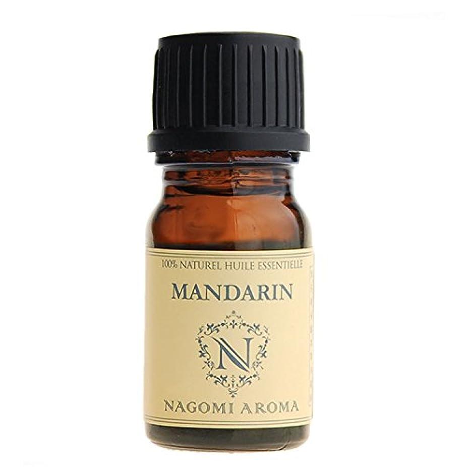 【AEAJ認定表示基準認定精油】NAGOMI PURE マンダリン 5ml 【エッセンシャルオイル】【精油】【アロマオイル】 CONVOILs