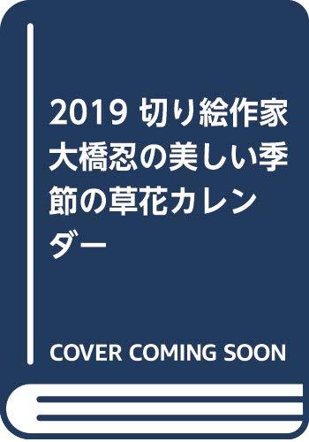 2019 切り絵作家大橋忍の美しい季節の草花カレンダー