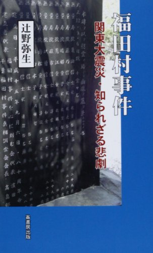 福田村事件―関東大震災知られざる悲劇 (ふるさと文庫 206)