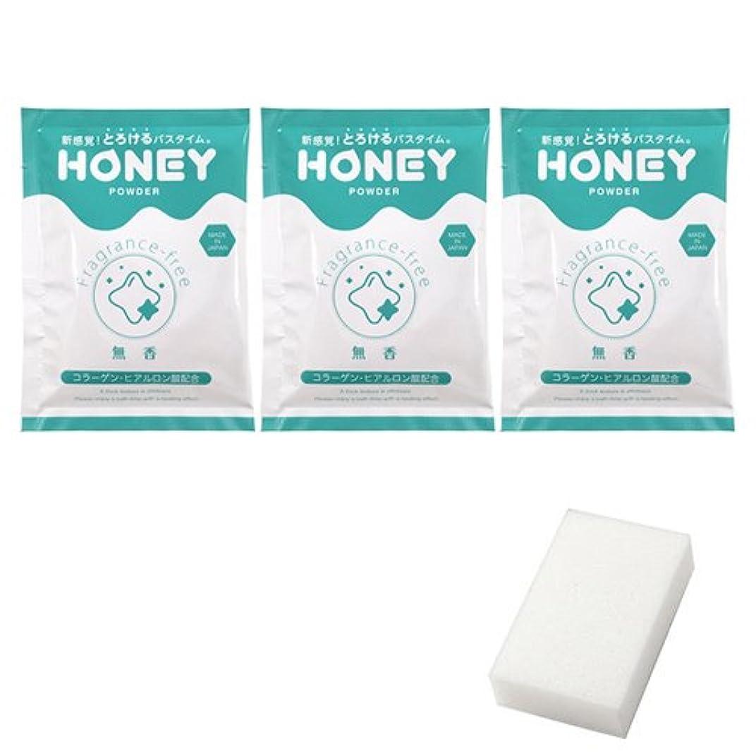 おボトルふさわしいとろとろ入浴剤【honey powder】(ハニーパウダー) 無香タイプ 3個セット + 圧縮スポンジセット