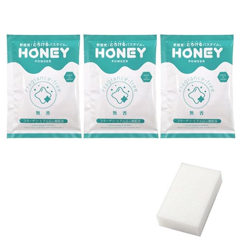 歩く格納組み合わせとろとろ入浴剤【honey powder】(ハニーパウダー) 無香タイプ 3個セット + 圧縮スポンジセット