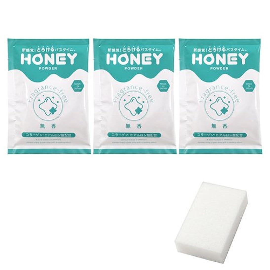 夫婦神話境界とろとろ入浴剤【honey powder】(ハニーパウダー) 無香タイプ 3個セット + 圧縮スポンジセット