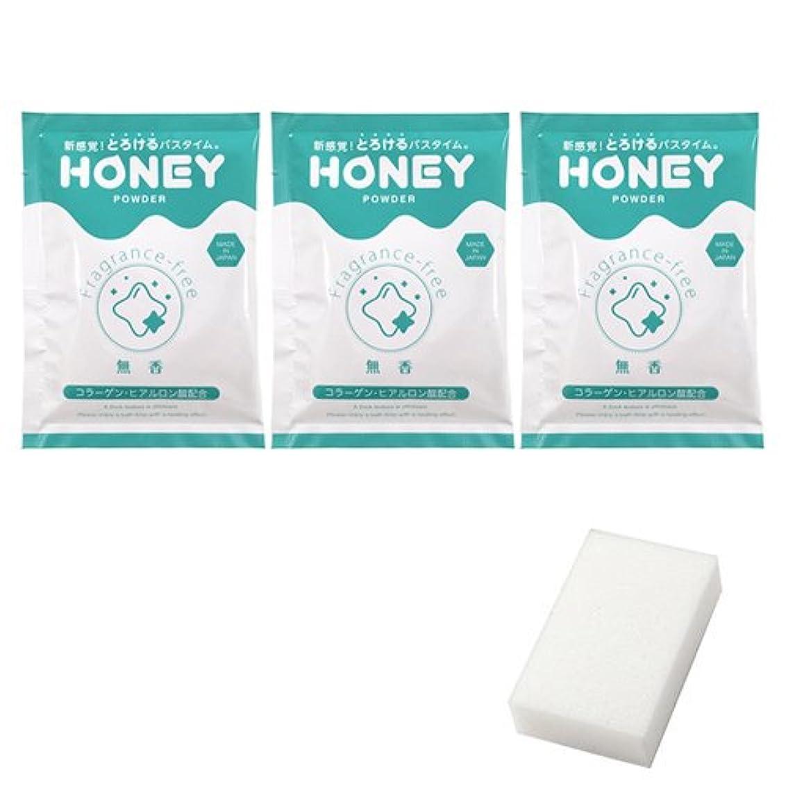 部族移住する素朴なとろとろ入浴剤【honey powder】(ハニーパウダー) 無香タイプ 3個セット + 圧縮スポンジセット