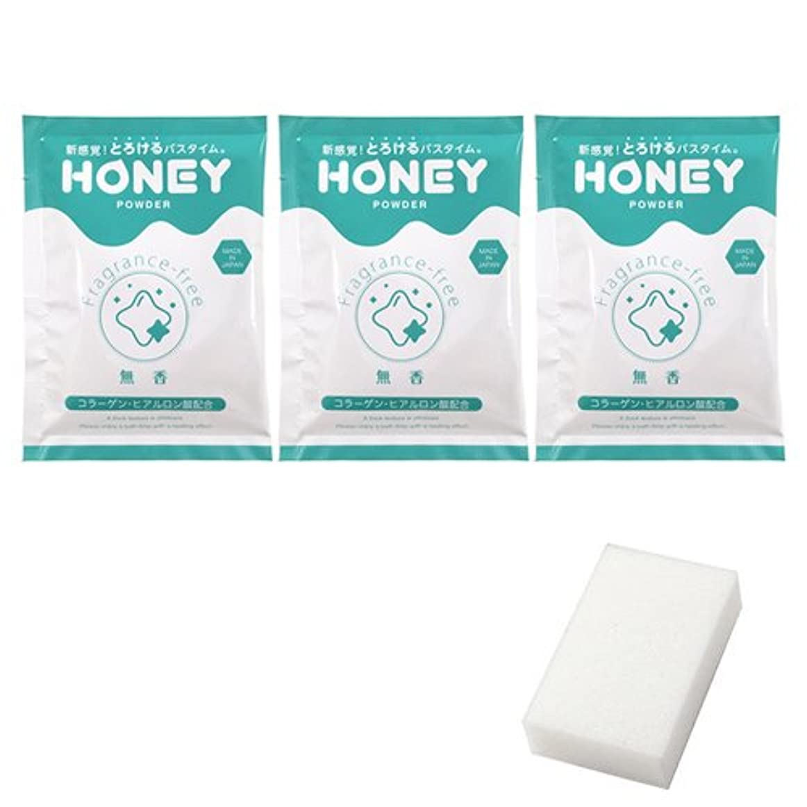 ヒップ文字素晴らしさとろとろ入浴剤【honey powder】(ハニーパウダー) 無香タイプ 3個セット + 圧縮スポンジセット
