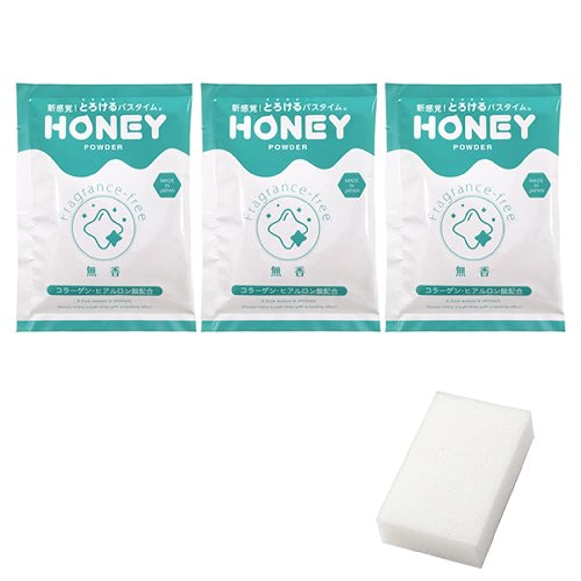 特別な優先火とろとろ入浴剤【honey powder】(ハニーパウダー) 無香タイプ 3個セット + 圧縮スポンジセット