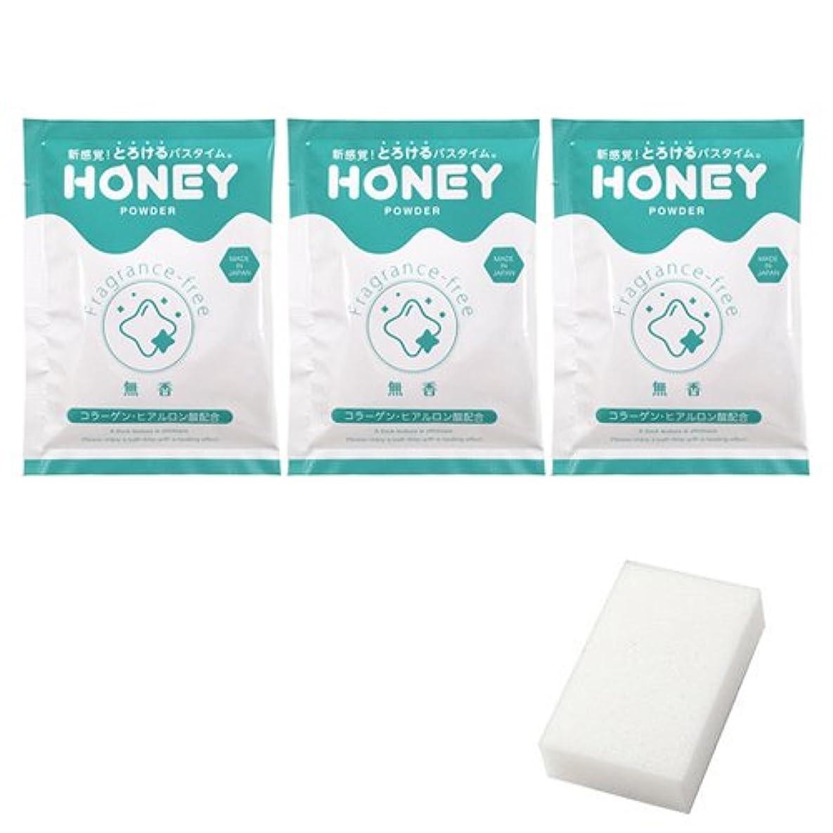 離れた君主圧倒するとろとろ入浴剤【honey powder】(ハニーパウダー) 無香タイプ 3個セット + 圧縮スポンジセット