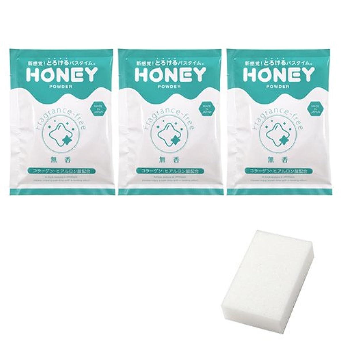 博覧会増強特徴づけるとろとろ入浴剤【honey powder】(ハニーパウダー) 無香タイプ 3個セット + 圧縮スポンジセット