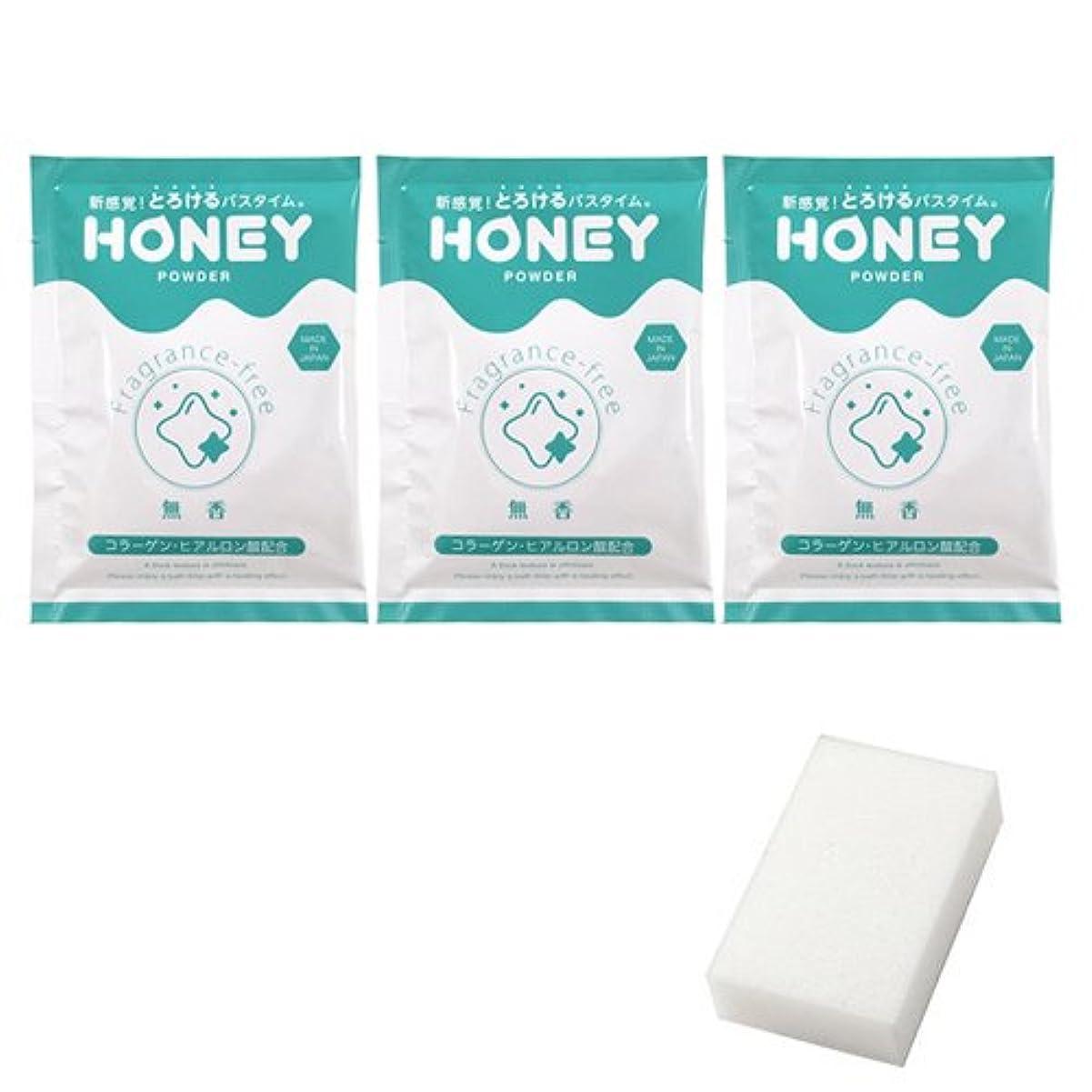 地雷原にもかかわらずキュービックとろとろ入浴剤【honey powder】(ハニーパウダー) 無香タイプ 3個セット + 圧縮スポンジセット