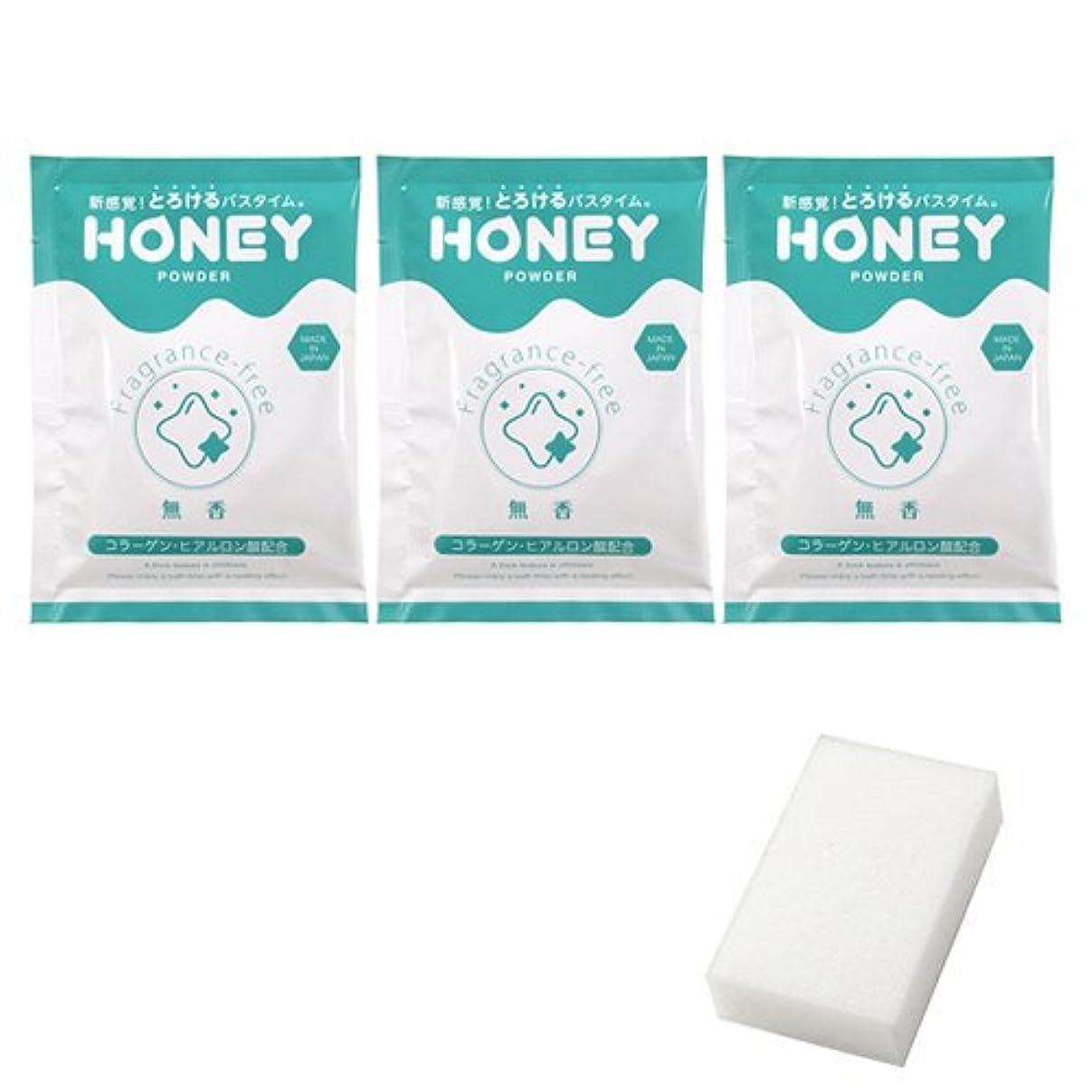 有効学期摩擦とろとろ入浴剤【honey powder】(ハニーパウダー) 無香タイプ 3個セット + 圧縮スポンジセット