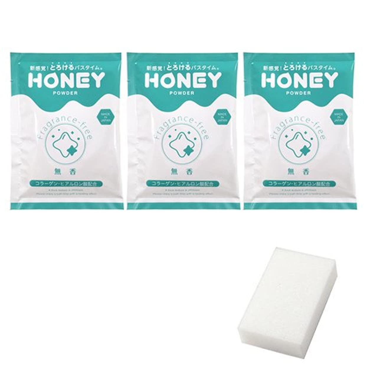配列数学者ペンスとろとろ入浴剤【honey powder】(ハニーパウダー) 無香タイプ 3個セット + 圧縮スポンジセット