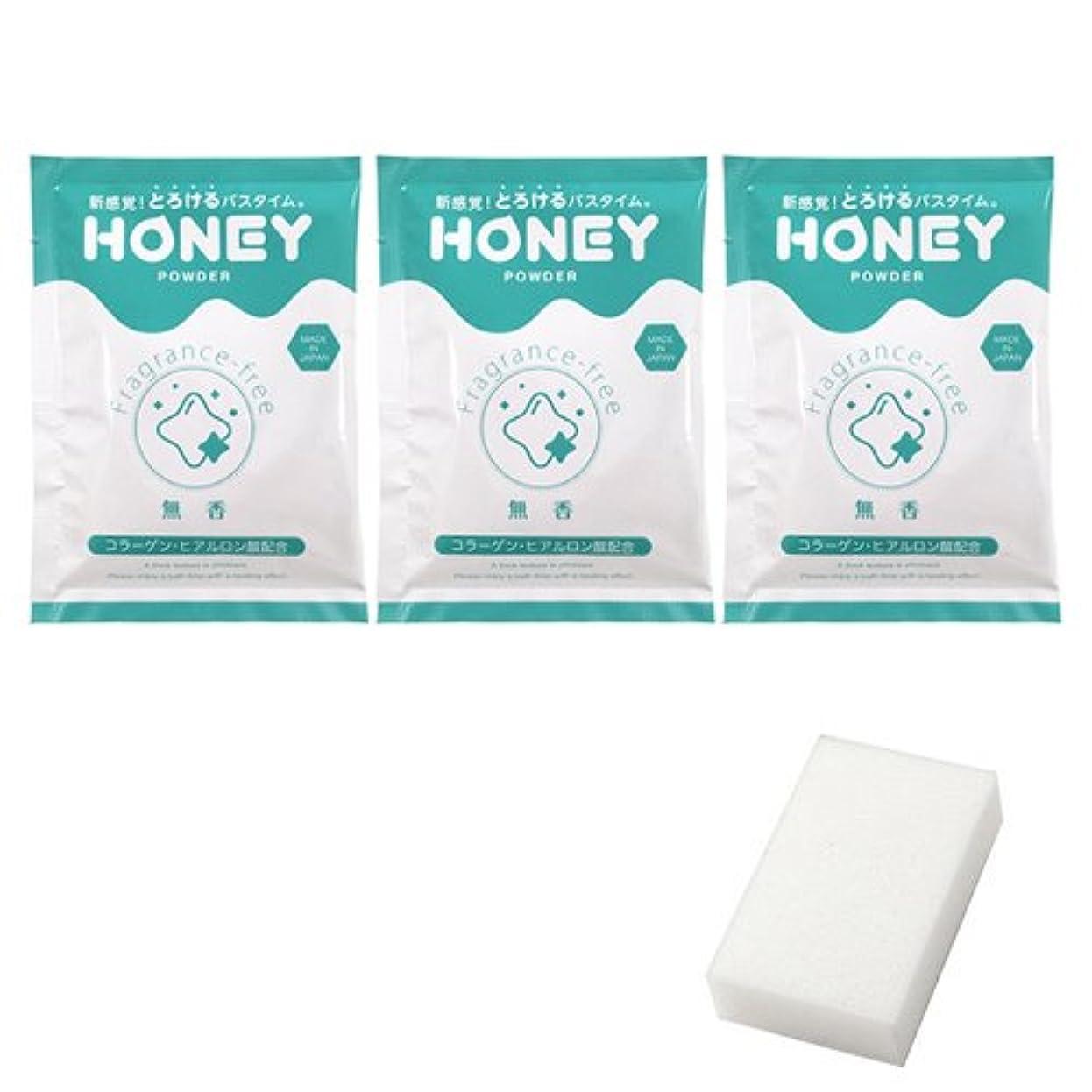 とろとろ入浴剤【honey powder】(ハニーパウダー) 無香タイプ 3個セット + 圧縮スポンジセット