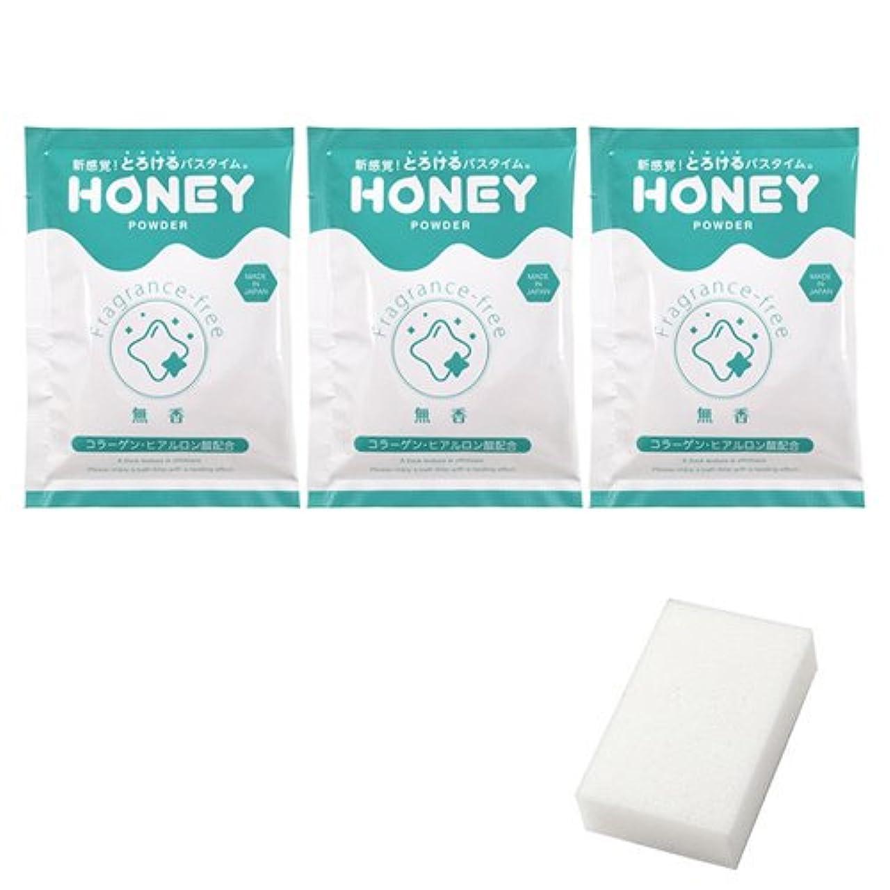 住居離れた階とろとろ入浴剤【honey powder】(ハニーパウダー) 無香タイプ 3個セット + 圧縮スポンジセット