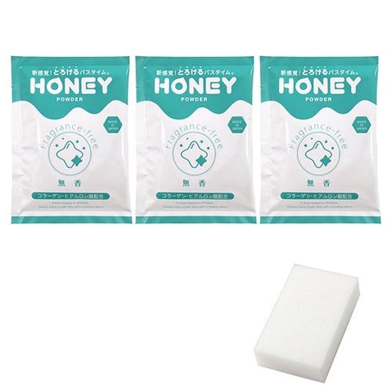 それらパワー一とろとろ入浴剤【honey powder】(ハニーパウダー) 無香タイプ 3個セット + 圧縮スポンジセット