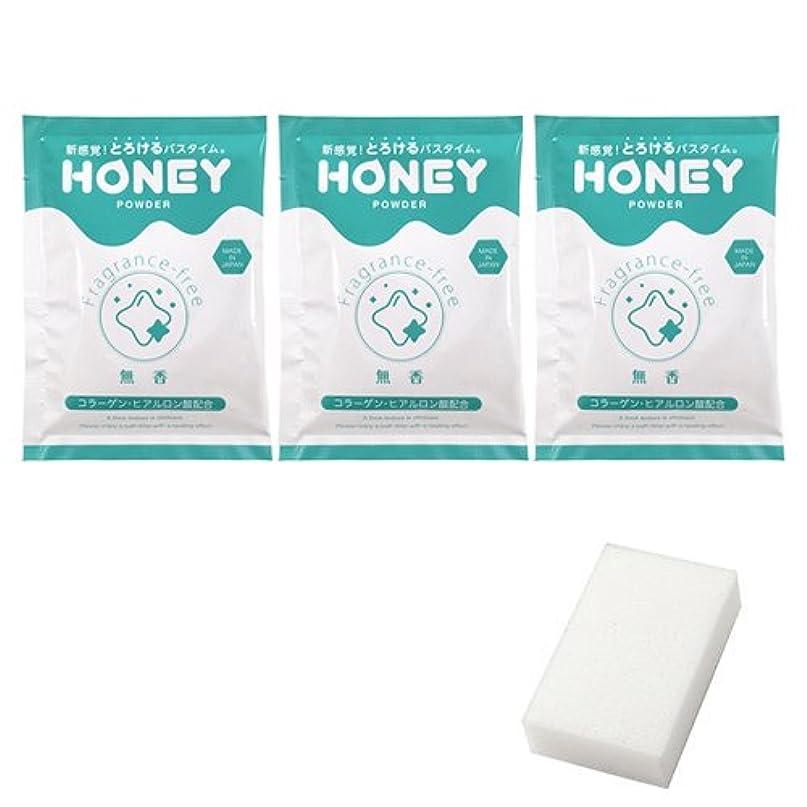 来てタフ結果としてとろとろ入浴剤【honey powder】(ハニーパウダー) 無香タイプ 3個セット + 圧縮スポンジセット