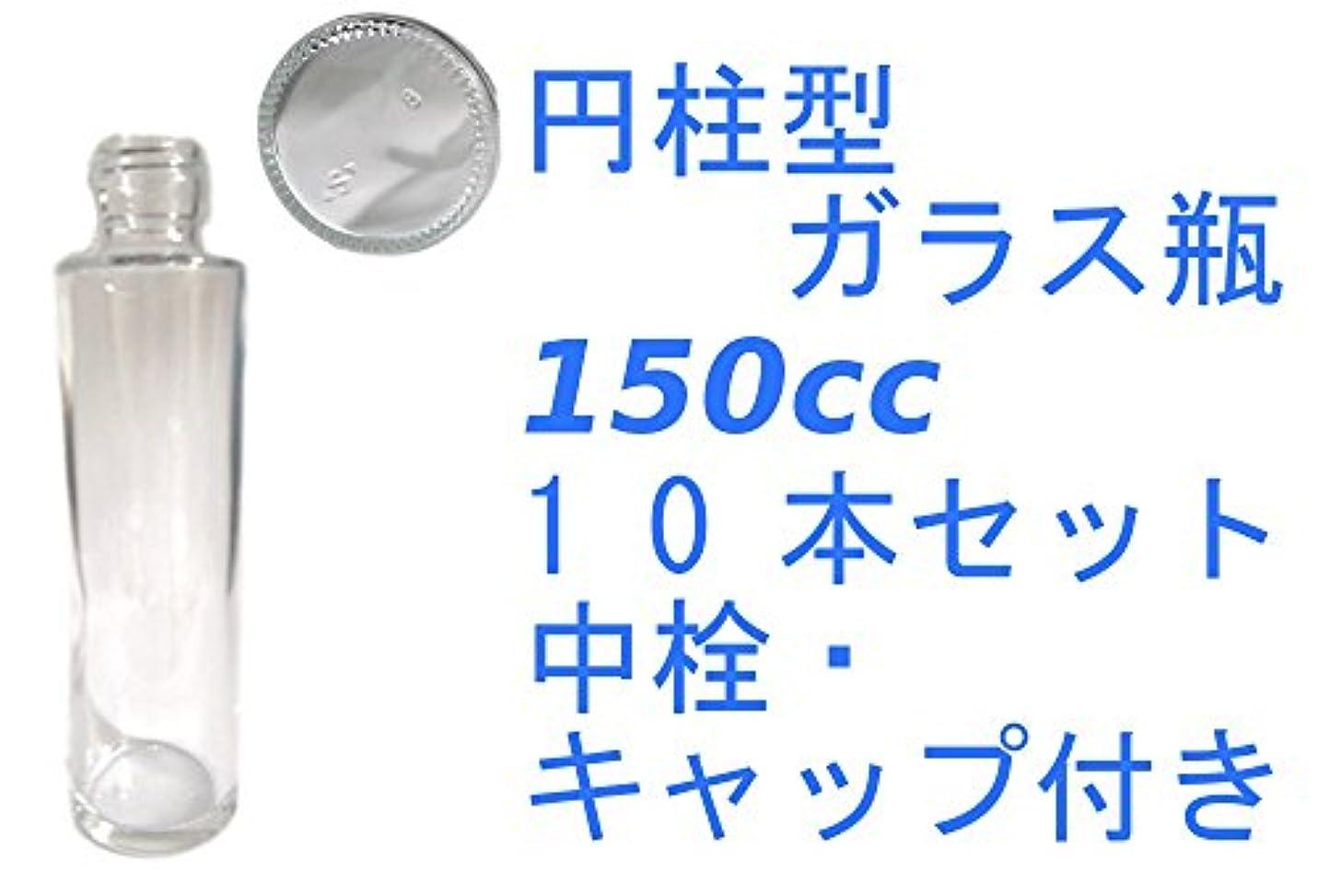 起業家弓アパート(ジャストユーズ)JustU's 日本製 ポリ栓 中栓付き円柱型ガラス瓶 10本セット 150cc 150ml アロマディフューザー ハーバリウム 調味料 オイル タレ ドレッシング瓶 B10-SSS150A-S
