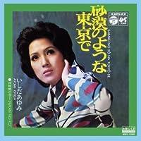 砂漠のような東京で (MEG-CD)