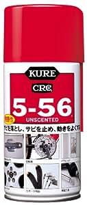 KURE(呉工業) 5-56無香性 (320ml) 多用途・多機能防錆・潤滑剤 [ 品番 ] 1002 [HTRC2.1]