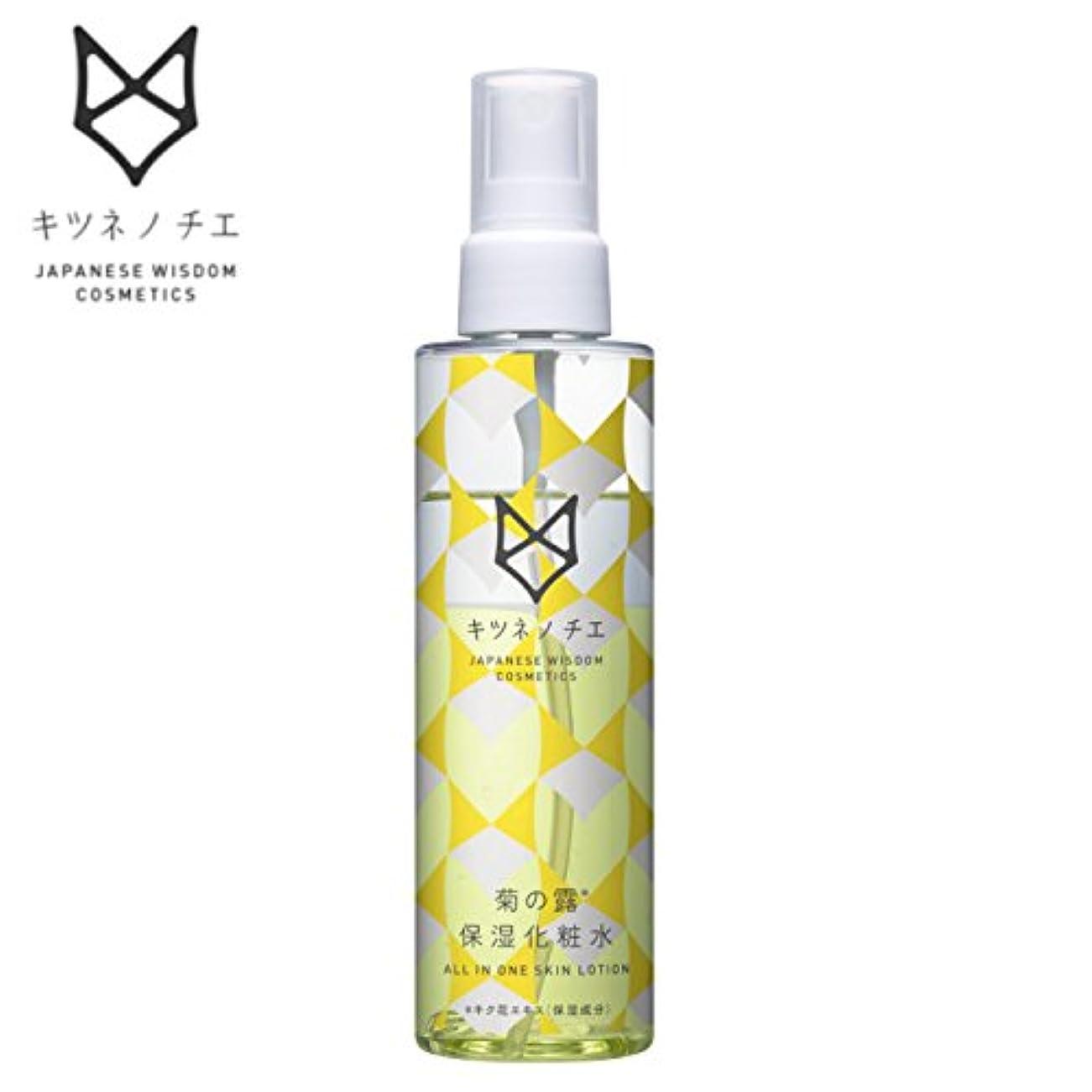 泣くキラウエア山監督するキツネノチエ 菊の露 保湿化粧水 W44xD44xH172mm
