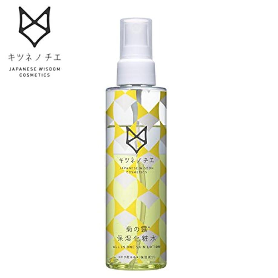 なんでも上へ写真撮影キツネノチエ 菊の露 保湿化粧水 W44xD44xH172mm