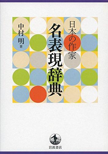 日本の作家 名表現辞典の詳細を見る