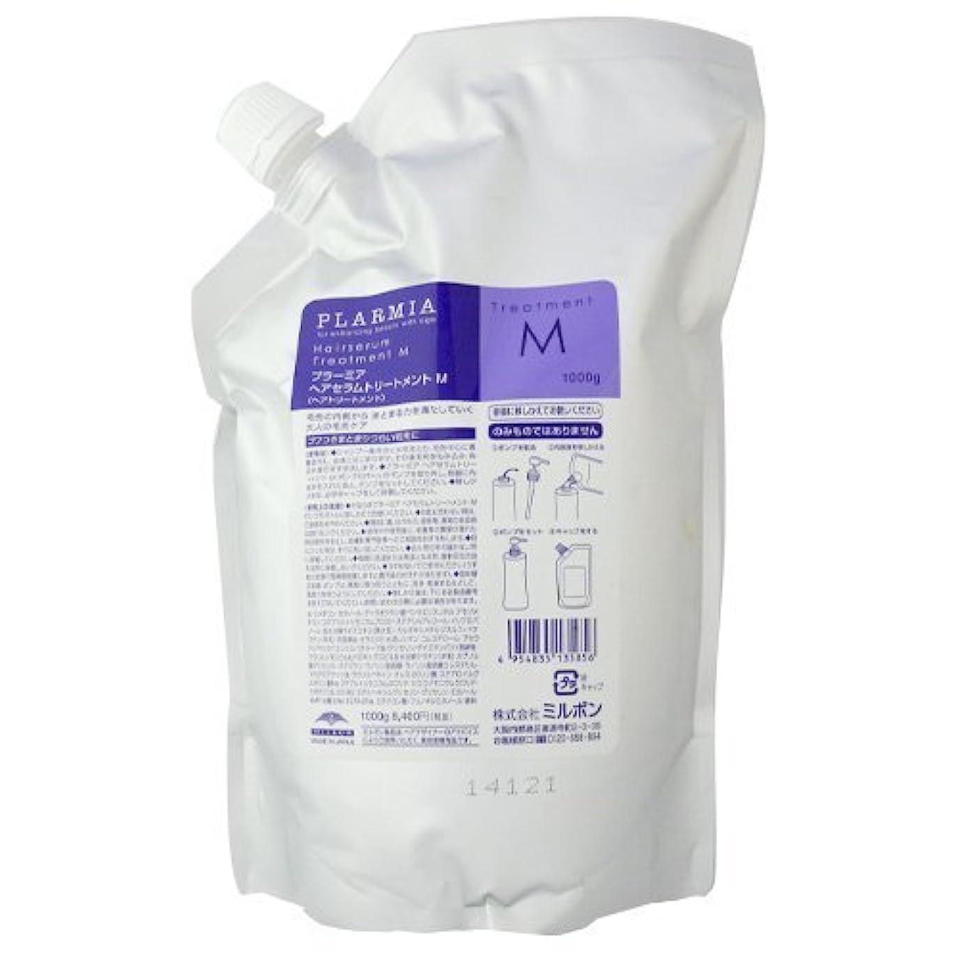 バイオレット商業の滅多ミルボン プラーミア ヘアセラムトリートメントM 1000g(レフィル)