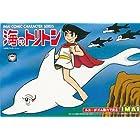 海のトリトン  イマイ コミックキャラクターシリーズ 「ルカーがゴム動力で走る」 復刻版