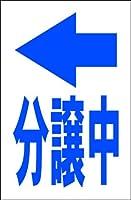 シンプル看板「分譲中(左折・紺)」Lサイズ 不動産 屋外可(約H60cmxW91cm)