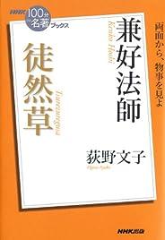 NHK「100分de名著」ブックス 兼好法師 徒然草 NHK「100分de名著」ブックス