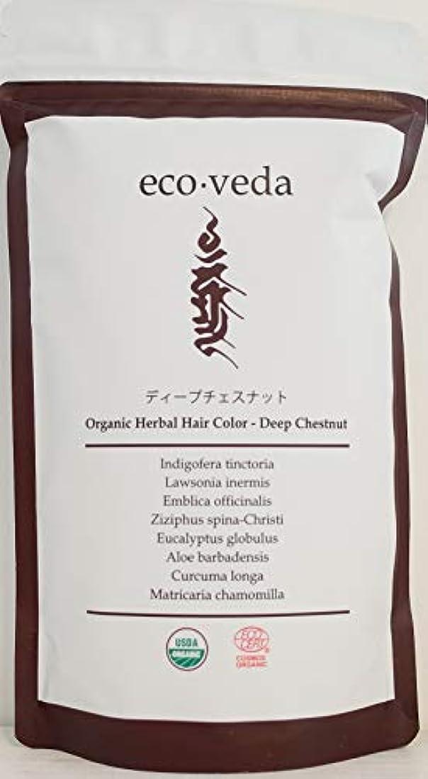【ヘナ】オーガニックハーバルヘアカラー ディープチェスナット