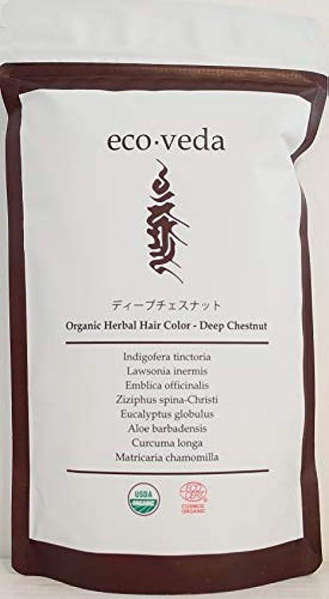 香水印象派合理的【ヘナ】オーガニックハーバルヘアカラー ディープチェスナット