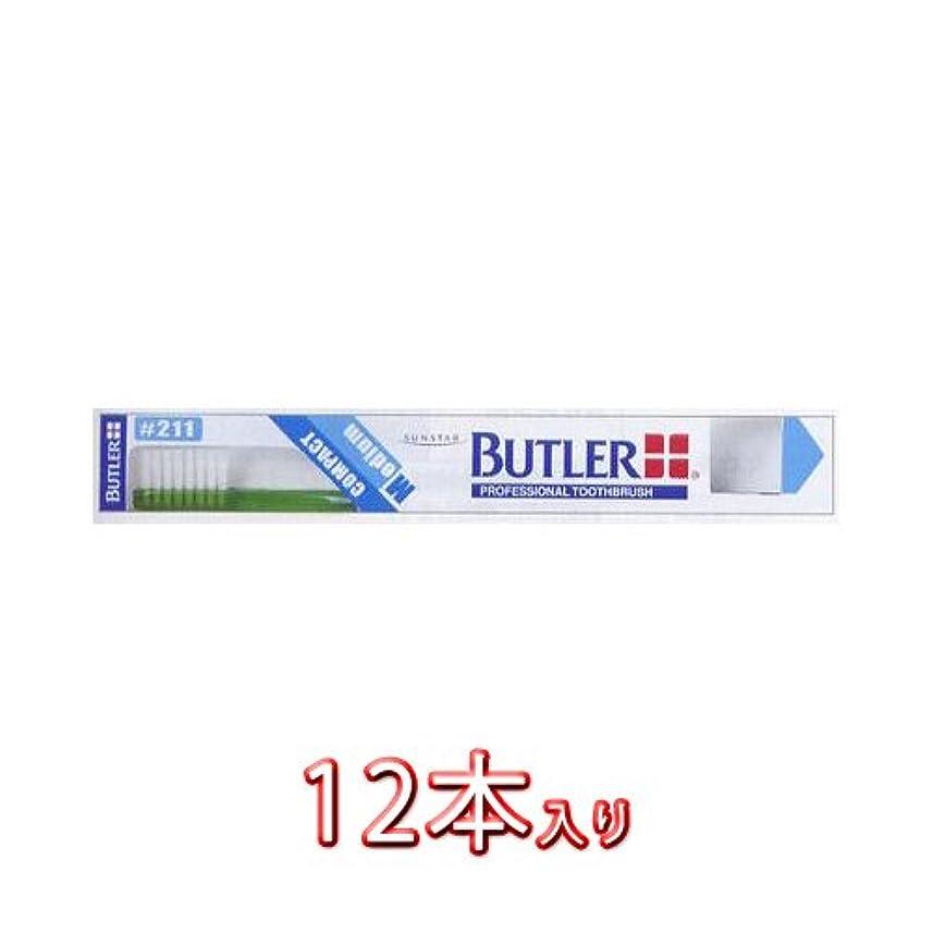 忌まわしい粘土感嘆符バトラー 歯ブラシ #211 12本入