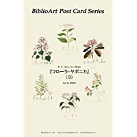 BiblioArt Post Card Series シーボルト 『フローラヤポニカ』 (3) 6枚セット(解説付き)