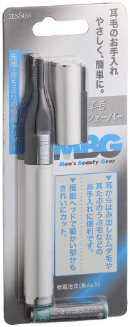カールコンパニオンキャラクターMBG耳毛シェーバー