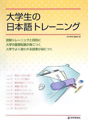 大学生の日本語トレーニングの詳細を見る