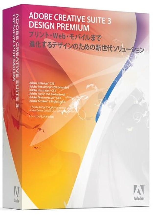 補償養うシェフCreative Suite 3 Design Premium 日本語版 Macintosh版