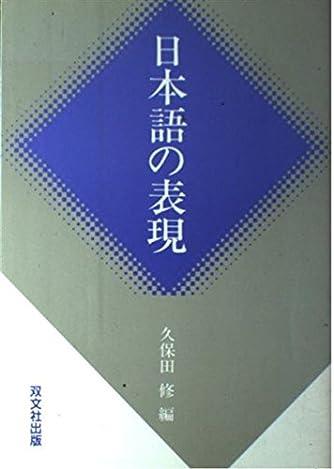 日本語の表現