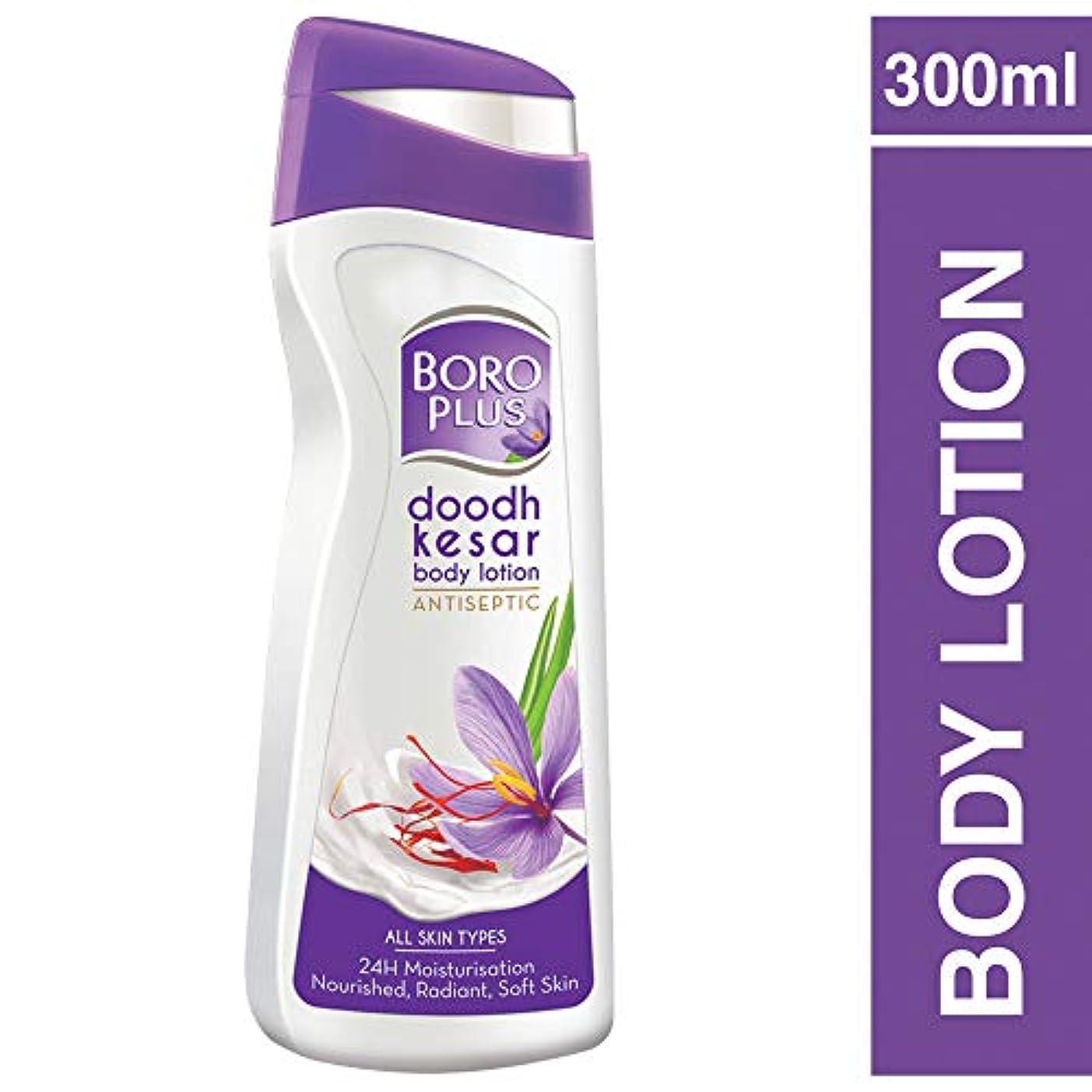 気楽な対応する赤外線Boroplus Doodh Kesar Antiseptic Lotion, 300ml (Milk And Saffron)