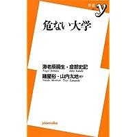 危ない大学 (新書y)