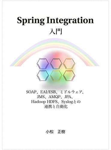 Spring Integration入門: SOAP、EAI/ESB、ミドルウェア、JMS、AMQP、JPA、Hadoop HDFS、Syslog等との連携と自動化