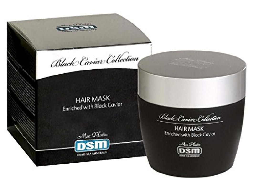 フェデレーション委任する服を片付ける黒キャビア髪マスク 250mL 死海ミネラル Black Caviar Hair Mask