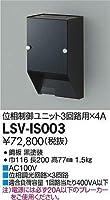 DAIKO スタイルボックス 位相制御ユニット3回路用×4A LSVIS003