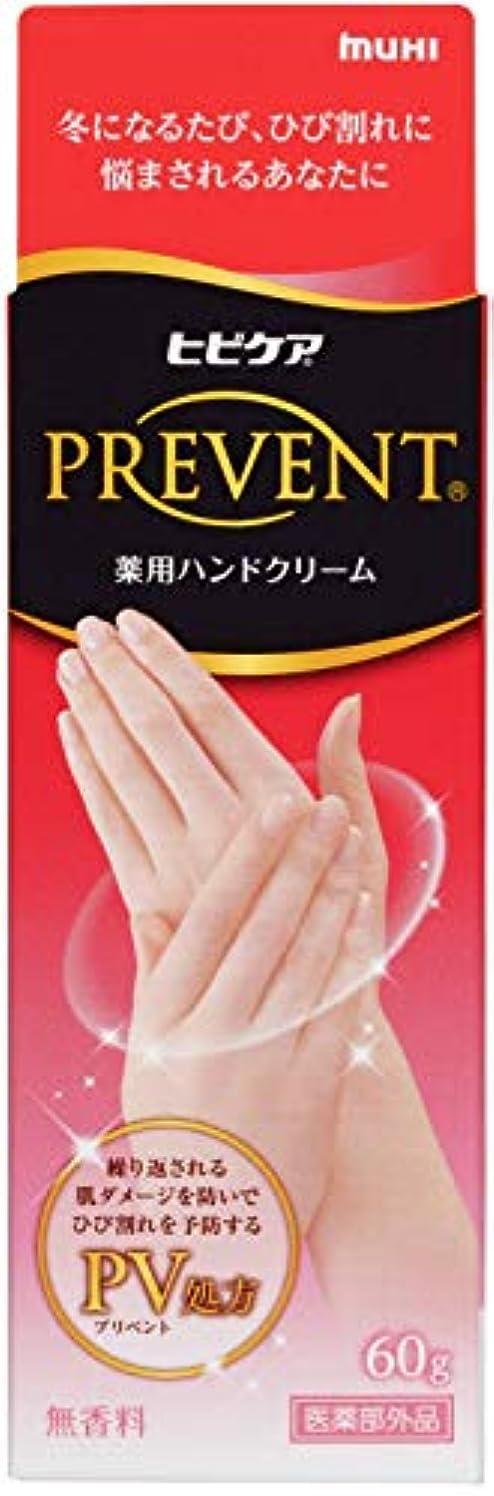 食事を調理する中央調停者池田模範堂 ヒビケアプリベント クリーム 60g