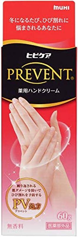 比喩確認する構成員池田模範堂 ヒビケアプリベント クリーム 60g